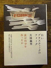 白いプラスティックのフォーク 食は自分を作ったか