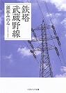 鉄塔 武蔵野線