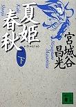 夏姫春秋 (下)