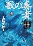 獣の奏者 III 探究編